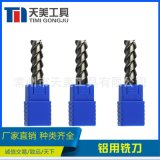 廠家供應非標定製合金刀具 鋁用銑刀 鎢鋼銑刀 多種規格