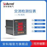 安科瑞數顯多功能表PZ80-AI3/K三相液晶顯示 2DI/2DO