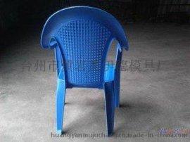 塑料椅子模具【注塑模次有保证的塑料椅子模具 黄岩塑料椅子模具厂】