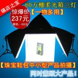 柔光箱攝影棚攝影燈套裝折疊攝影架高性價比拍攝60cm道具