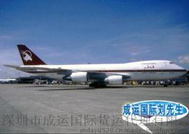 深圳机场空运货代成运国际