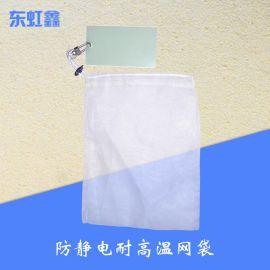 电子 led专用 耐高温网袋 束口防静电清洗网袋定做厂家