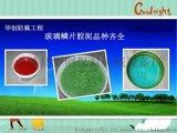 酚醛环氧乙烯基玻璃鳞片胶泥防腐环境