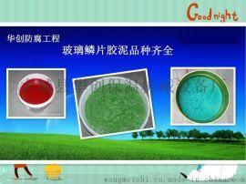 **醛环氧乙烯基玻璃鳞片胶泥防腐环境