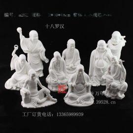 德化白瓷十八罗汉雕塑艺术客厅桌面装饰摆件人物风水乔迁收藏礼品