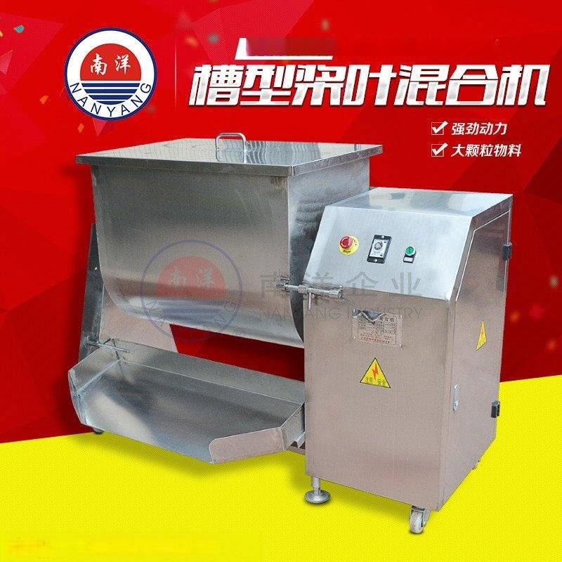 槽型混合機醫藥化工食品高效混合機不鏽鋼混料機