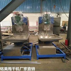 安徽立式不锈钢脱水机 5.5ke立式脱水机