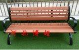 室外休闲椅生产厂家