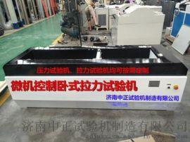 微机控制卧式拉力试验机