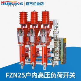 供应辉能电气FZN25-12户内高压真空负荷开关