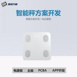 赛亿科技多功能健康监测电子秤PCB板控制板开发