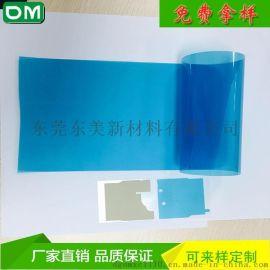 厂家供应 蓝色硅胶防静电双层保护膜 pet