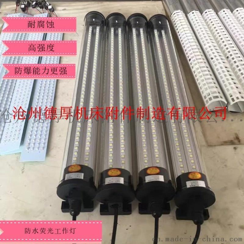 LED三防機牀工作燈 220V 24V 110V