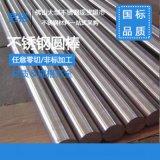 304不锈钢实心圆棒φ2不锈钢光元4米