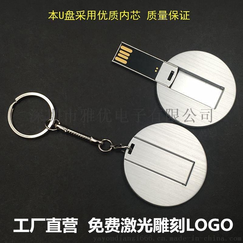 金属圆形卡片U盘16g 个性广告礼品U盘定制