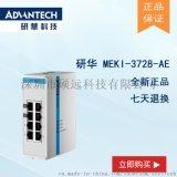 EKI-3728-AE 工业以太网交换机