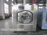 洗衣房大型全自動洗脫一體機效率高,清洗更乾淨