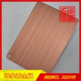 機械拉絲紅古銅不鏽鋼板供應商