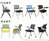 折疊會議椅廠家*會客椅廠家*會客會議椅廠家