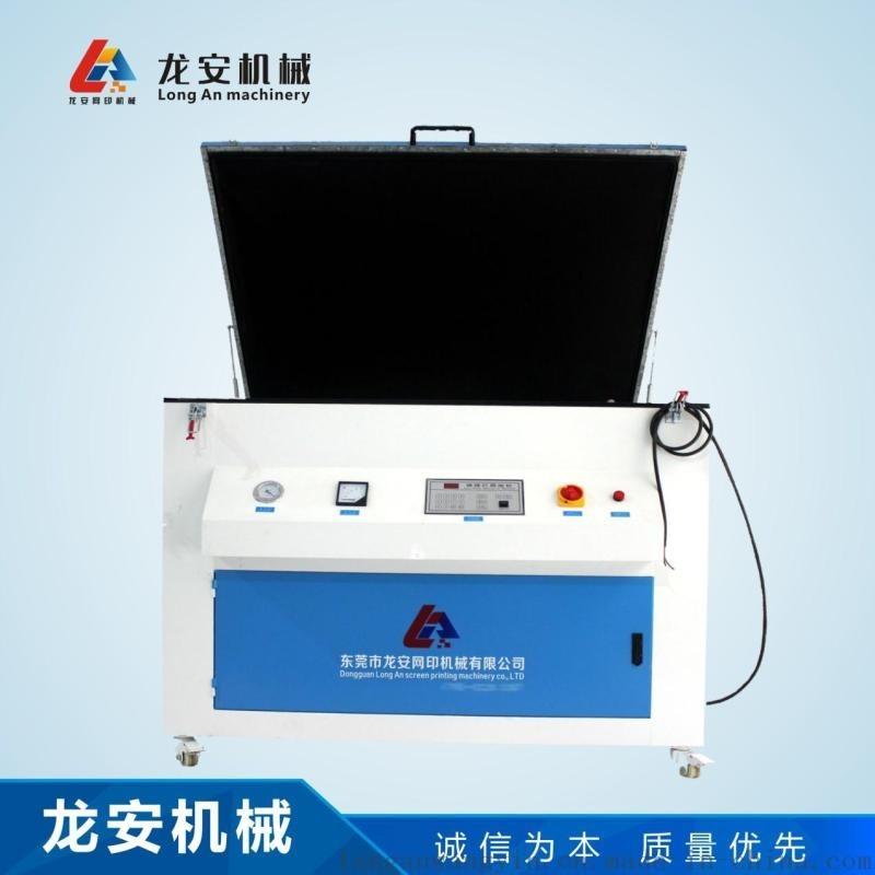 LA9012微控精密晒版机 网点网版晒网机 曝光机