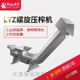 LYZ型螺旋壓榨機-如克新勢力的選擇