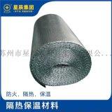 厂家供应纳米气囊反射层铝箔膜 蒸汽管道隔热保温材料