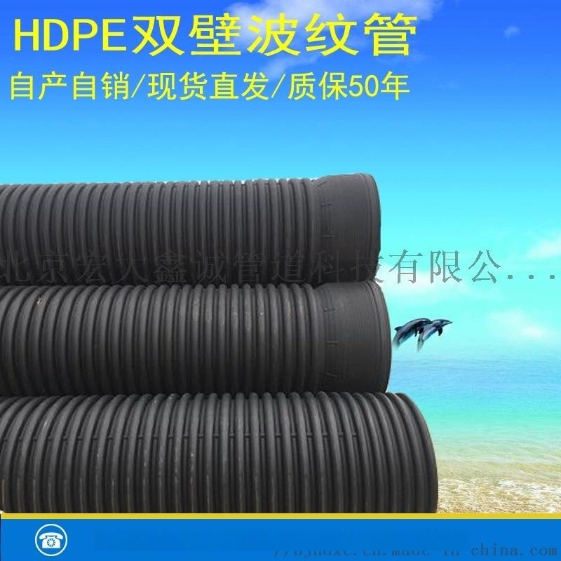 北京宏大鑫誠HDPE雙壁波紋管pe波紋管排水管直銷