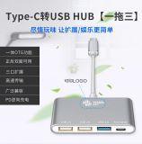 特思爾TH0016TYPE C HUB鋁合金集線器
