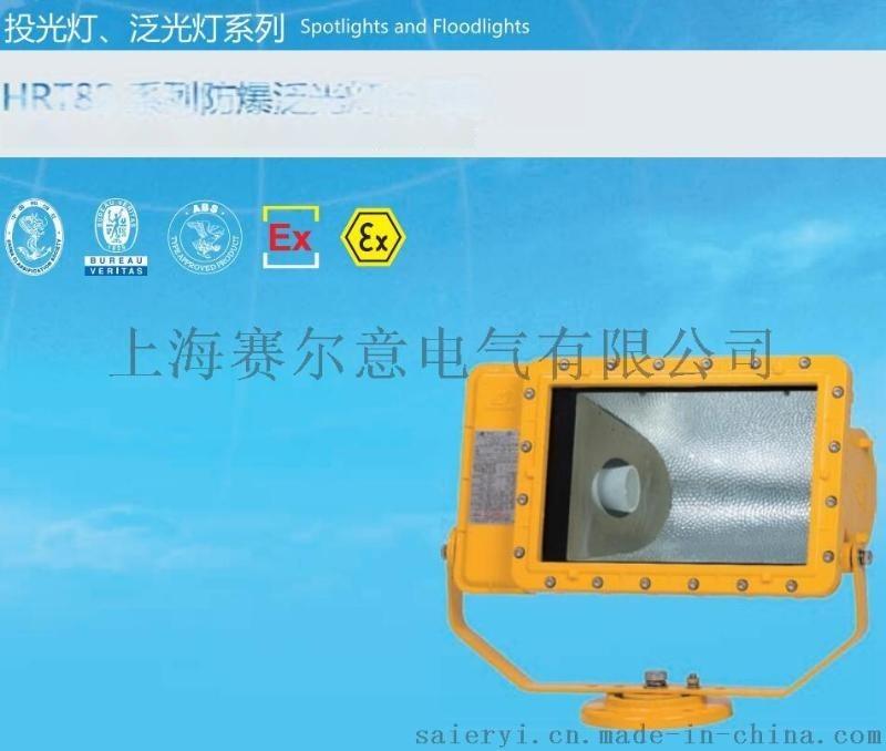 HRT82-400防爆泛光灯防爆金卤灯防爆高压钠灯