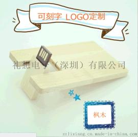 木质名片卡片时U盘,可订做刻字LOGO优盘