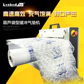 Locked air缓冲气垫机 葫芦袋型气泡膜气垫机 miniair充气袋机
