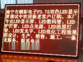 南宁LED电子显示屏,南宁LED广告屏,南宁P5P3.75室内大厅会议室LED显示屏安装