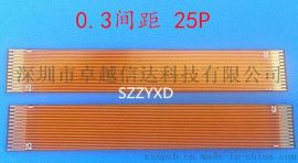 SZZYXD-FPC 排线 柔性 软板 25P 0.3MM间距
