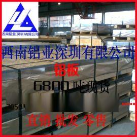 7005铝板 国标厚铝板 航空铝有几种 6061铝板规格尺寸