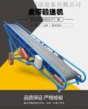 移动皮带输送机 可升降皮带输送机 粮食爬坡输送带 皮带机 传动带