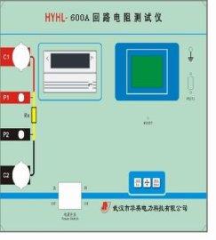 600A回路电阻测试仪 华英电力多规格回路电阻测试仪