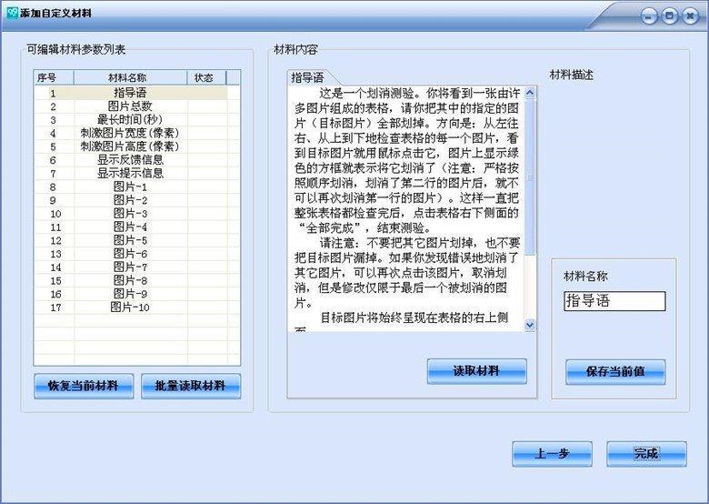 心理实验设计平台,心理实验素材批量编辑功能