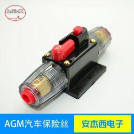 A-AGM汽车保险丝座 汽车断路器自恢复可恢复断路器 汽车音响保险