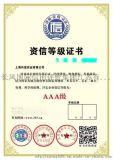 上海市信用评级机构AAA资信证书如何评定