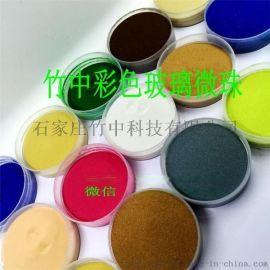 河北竹中大量现货供应彩色玻璃微珠 彩砂微珠 玻璃微珠产品用途