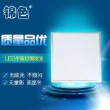 錦色照明595X595集成吊頂LED平板燈面板燈