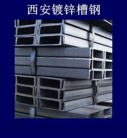 阜康普通槽鋼槽鋼鍍鋅槽鋼低合金槽鋼廠家直銷