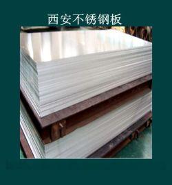 汉中不锈钢板汉中304不锈钢板316不锈钢板