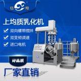 真空攪拌混合設備 高剪切乳化鍋 可定製固定式乳化機