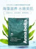 泰國annabella海藻面膜批發泰國一手貨源正1品批發供應