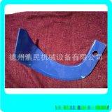 旋耕機刀片 加厚耐磨合金刀片 通用型標準旋耕機刀片