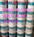 北京环氧树脂粘钢胶厂家