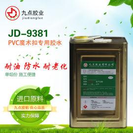 抛光盘胶水JD-9381抛光盘胶粘剂生产厂家