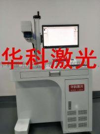 深圳松岗塑胶激光镭射机塑胶激光镭雕机石岩激光打码机