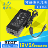 UL認證PSE認證12V5A電源適配器 12V5A電源適配器